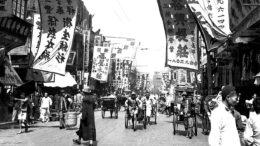 Ulice Šanghaje, ca 1940 (c) ze sbírky Hans Basch